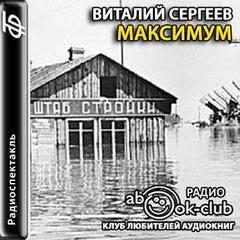 Сергеев Виталий - Максимум