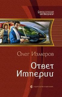 Измеров Олег - Дети Империи 03. Ответ Империи
