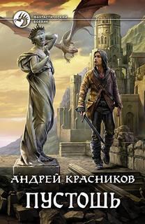 Красников Андрей – Пустошь 01. Пустошь