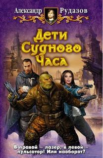 Рудазов Александр - Архимаг 07. Дети Судного Часа