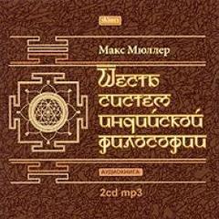 Мюллер Макс - Шесть систем индийской философии