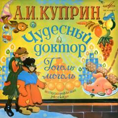 Куприн Александр - Чудесный доктор. Гоголь-моголь