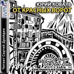 Коваль Юрий - От Красных ворот