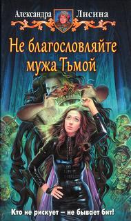 Лисина Александра – Хелька и ее друзья 03. Не благословляйте мужа Тьмой
