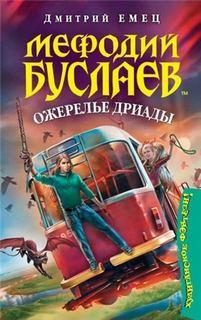 Емец Дмитрий - Мефодий Буслаев 12. Ожерелье Дриады