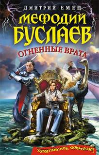 Емец Дмитрий - Мефодий Буслаев 15. Огненные врата