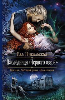 Никольская Ева - Наследница «Черного озера»