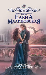 Малиновская Елена - Прыжок под венец