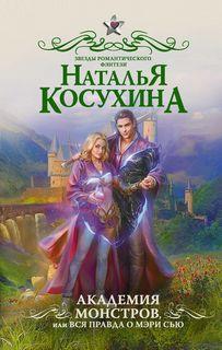 Косухина Наталья - Академия монстров, или Вся правда о Мэри Сью (сборник)