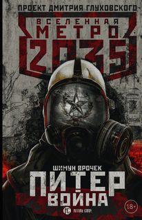 Метро 2033: Врочек Шимун - Питер. Подземный блюз 02. Метро 2035: Питер. Вой ...