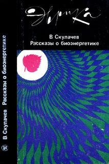 Скулачев Владимир - Рассказы о биоэнергетике