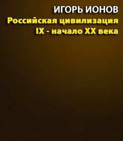 Ионов Игорь - Российская цивилизация. IX - начало XX века