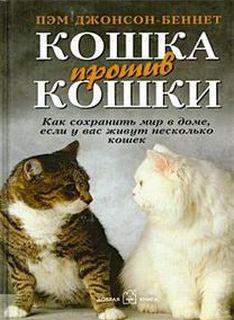 Джонсон-Беннет Пэм - Кошка против кошки
