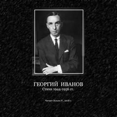 Иванов Георгий - Стихи 1944-1956 г.