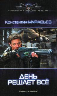 Муравьев Константин – Перешагнуть пропасть 02. День решает все