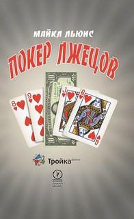 Льюис Майкл - Покер лжецов