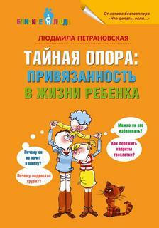 Петрановская Людмила - Тайная опора. Привязанность в жизни ребенка