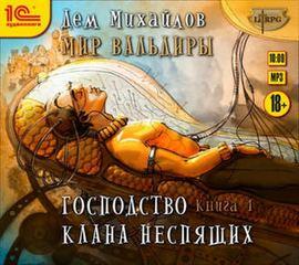 Михайлов Дем - Мир Вальдиры (ГКН) 1-8