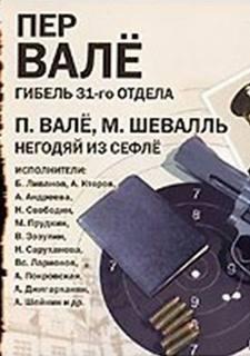 Валё Пер, Шёвалль Май - Гибель 31-го отдела. Негодяй из Сефле