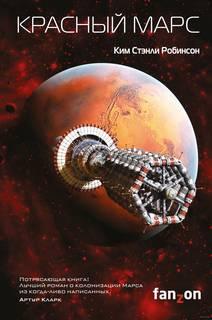 Робинсон Ким Стэнли – Марс 01. Красный Марс