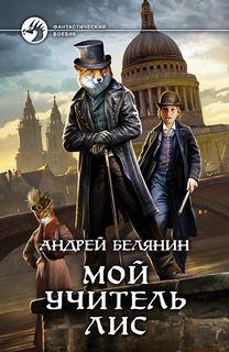 Белянин Андрей - Мой учитель Лис 01. Мой учитель Лис