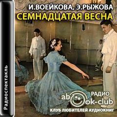 Воейкова Ираида, Рыжова Элла - Семнадцатая весна