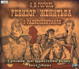 Гоголь Николай - Ревизор, Женитьба