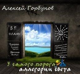 Горбунов Алексей - У самого порога - аллегории света