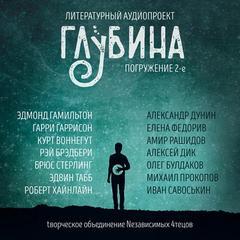 ГЛУБИНА (Сборник) Выпуск 02