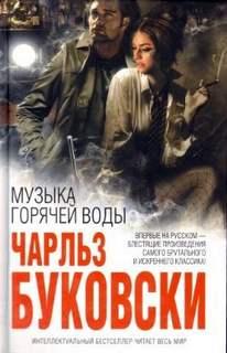 Буковски Чарльз - Музыка горячей воды