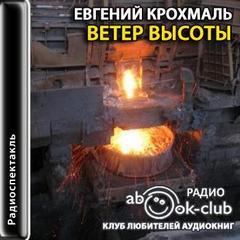 Крохмаль Евгений - Ветер высоты