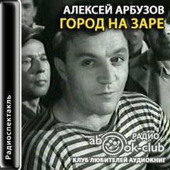 Арбузов Алексей - Город на заре