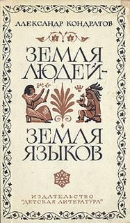 Кондратов Александр - Земля людей - земля языков