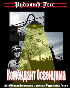 Гесс Рудольф Франц Фердинанд - Комендант Освенцима. Автобиографические записки Рудольфа Гесса