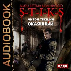 Текшин Антон - Окаянный (S-T-I-K-S)