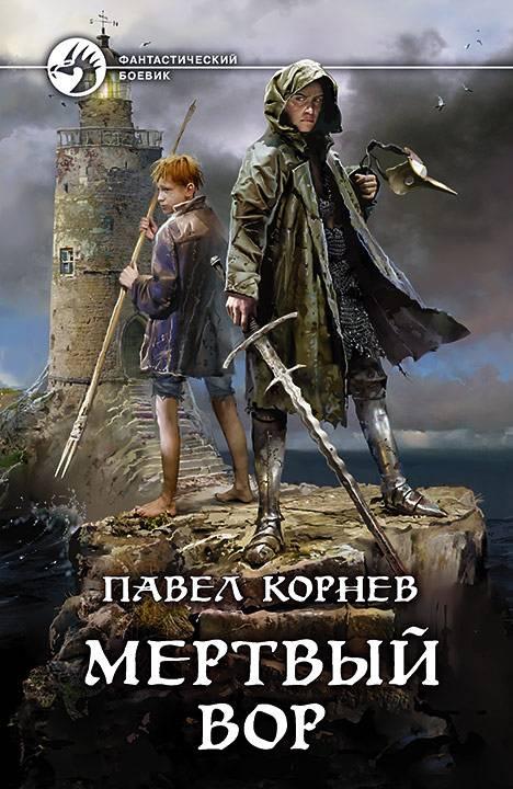Корнев Павел - Дорогой мертвеца 01. Мертвый вор