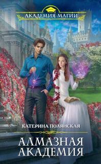 Полянская Катерина – Алмазная академия