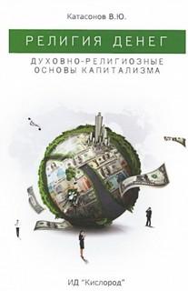 Катасонов Валентин – Религия Денег. Духовно-религиозные основы капитализма