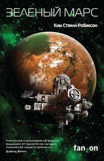Робинсон Ким Стэнли – Марс 02. Зеленый Марс