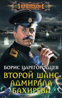 Царегородцев Борис - Адмирал Бахирев 01. Второй шанс адмирала Бахирева
