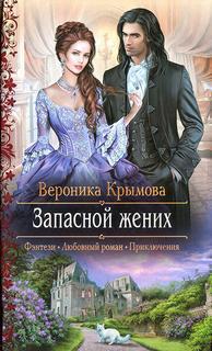 Крымова Вероника – Запасной жених