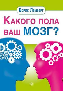 Лемберг Борис – Какого пола ваш мозг