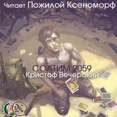 Вечерский Кристоф - Солтим 2059