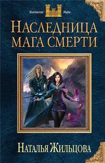 Жильцова Наталья - Темные королевства 04. Наследница мага смерти