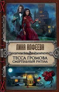 Алфеева Лина - Тесса Громова. Смертельный ритуал