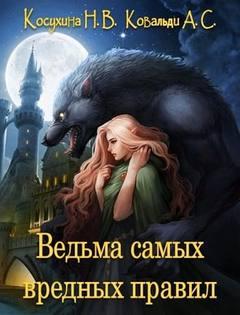 Косухина Наталья, Ковальди Анна - Ведьма самых вредных правил