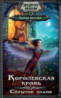 Котова Ирина - Королевская кровь 02. Скрытое пламя
