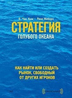 Чан Ким У, Моборн Рене - Стратегия голубого океана