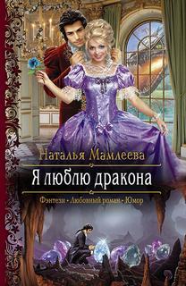 Мамлеева Наташа – Я люблю дракона