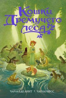 Линт Чарлз де - Кошки Дремучего леса 01. Кошки Дремучего леса